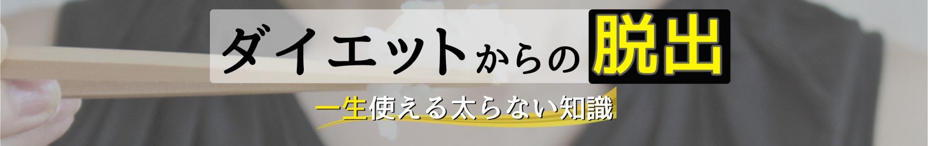 脱・ダイエット塾